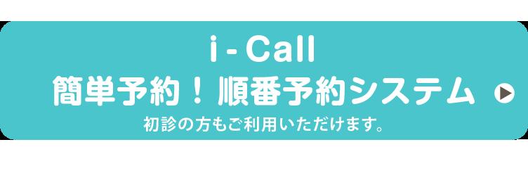 順番予約システム i-Call