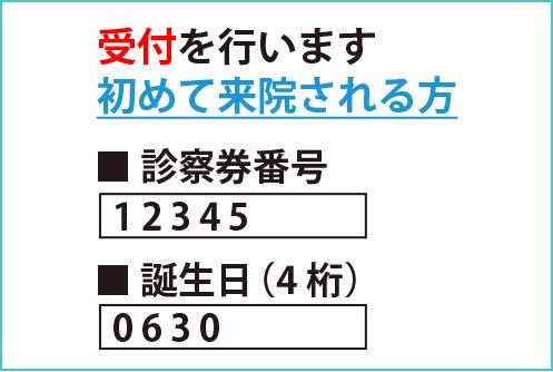 インターネット順番予約受付操作説明3