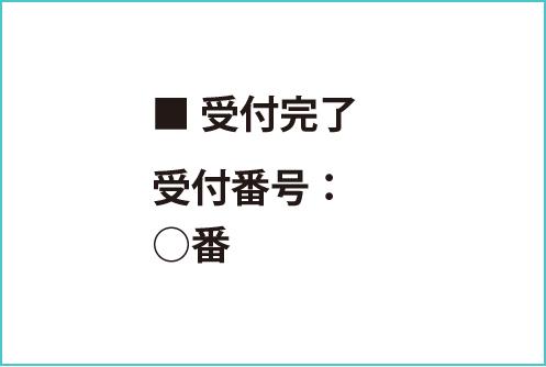 インターネット順番予約受付操作説明5