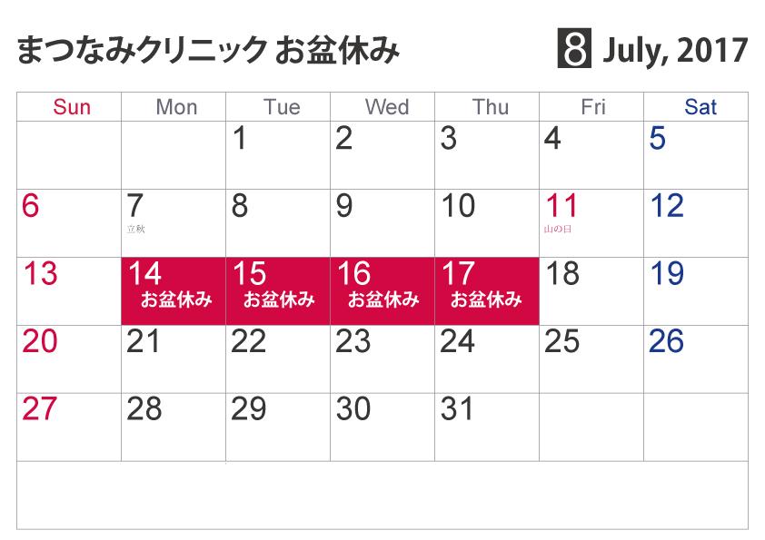 2017年8月お盆休みのお知らせ