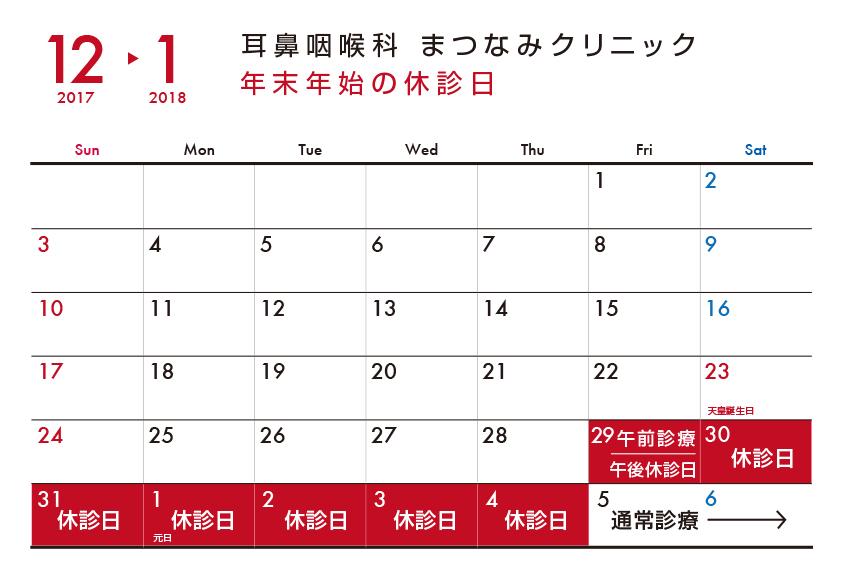 2017年〜2018年 年末年始休診日のお知らせ