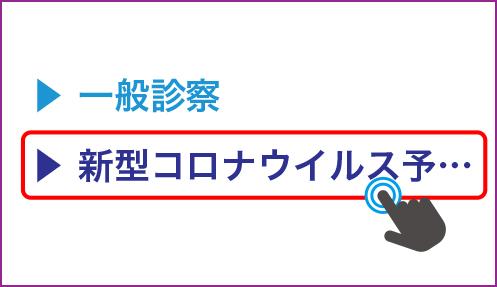新県コロナウイルスワクチン予防接種 インターネット順番予約受付操作説明1