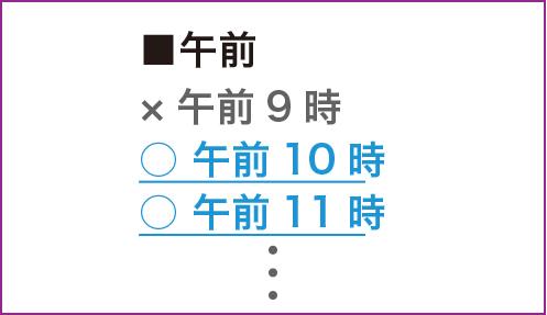 新県コロナウイルスワクチン予防接種 インターネット順番予約受付操作説明4