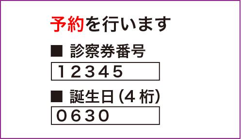 新県コロナウイルスワクチン予防接種 インターネット順番予約受付操作説明5
