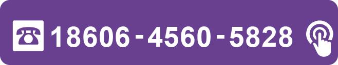 自動音声受付電話番号
