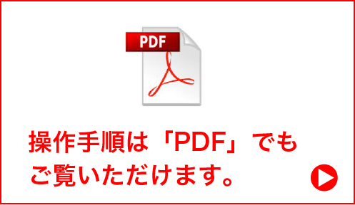 新県コロナウイルスワクチン予防接種 インターネット順番予約受付操作説明 PDF
