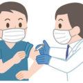 64歳以下のワクチン予防接種