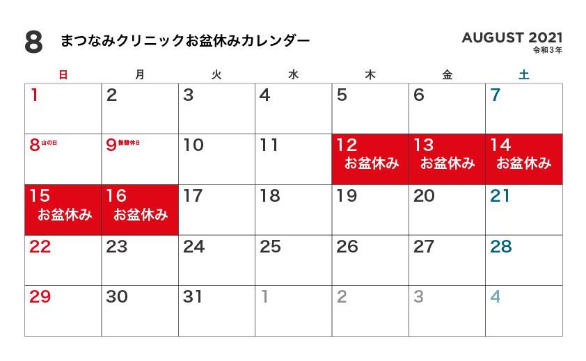 2021年8月まつなみクリニック お盆休みカレンダー